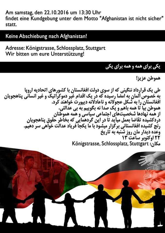 اعتراض گسترده عدالتخواهان عليه نقض حقوق انساني پناهجويان افغانستاني در اروپا