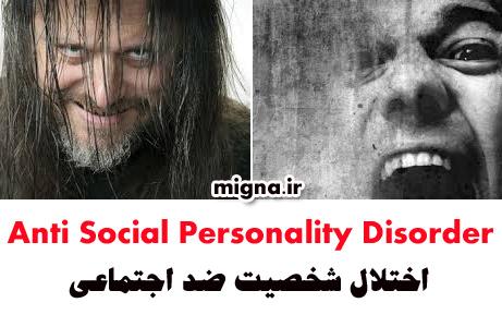 نتیجه تصویری برای اختلال شخصیت