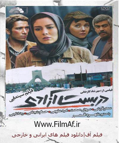 دانلود فیلم دربست آزادی با کیفیت عالی و لینک مستقیم