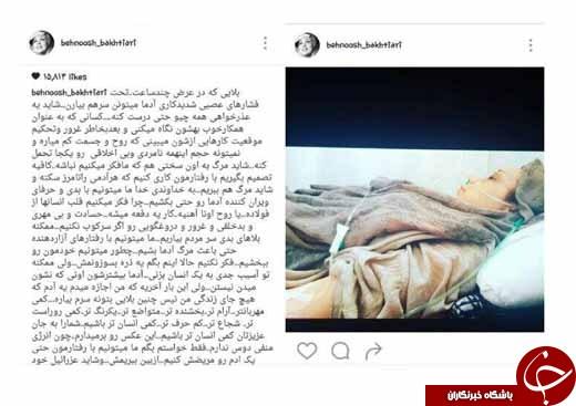 بهنوش بختیاری راهی بیمارستان شد+عکس و جزئیات