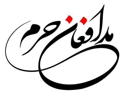 مدافعان حرم حضرت زینب