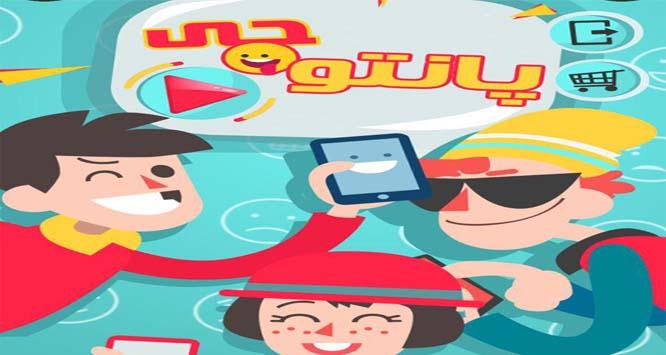 بازی پانتوجی | Pantoji