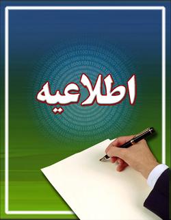 تاریخ واریز و پرداخت حقوق مهر ماه 95 فرهنگیان و معلمان