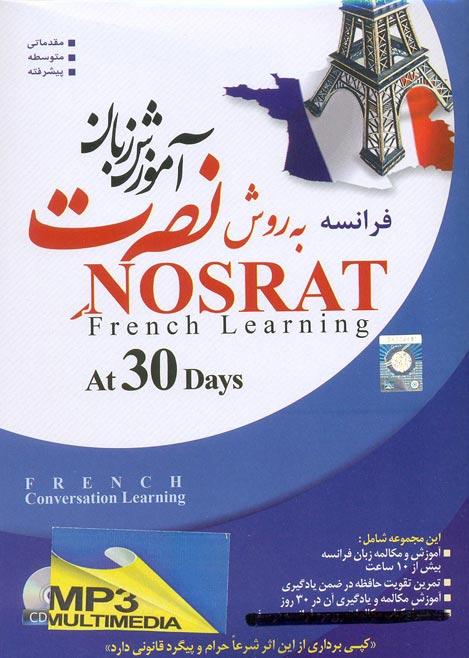 آموزش زبان فرانسه نصرت