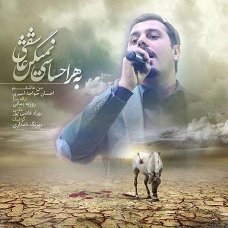 http://s8.picofile.com/file/8271961484/Ehsan_Khajehamiri_Mane_Ashegh.jpg