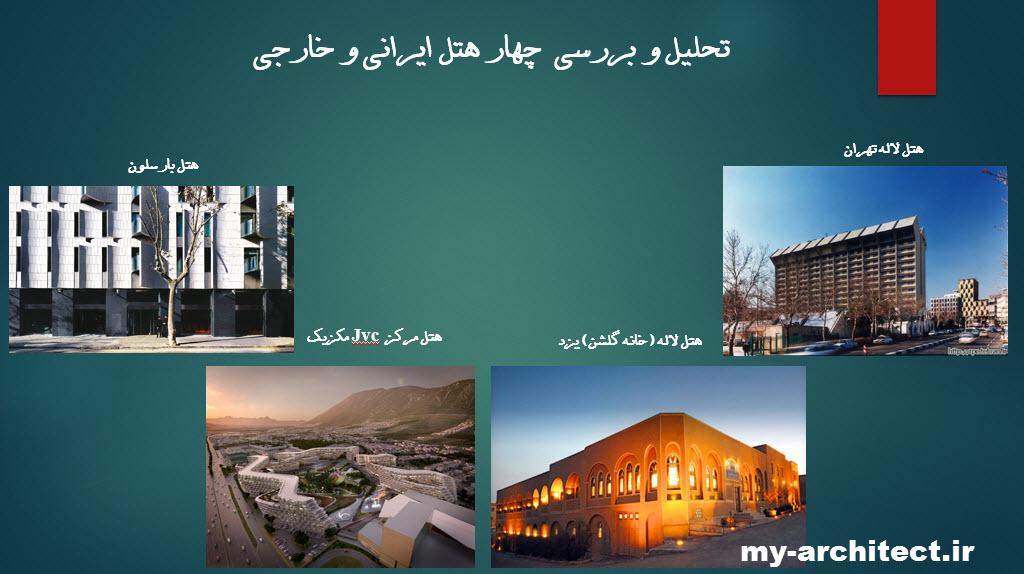 پاورپوینت تحلیل هتل ایرانی و خارجی