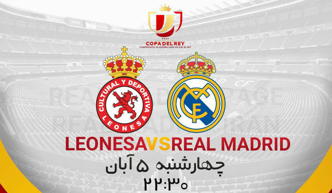 بازی بعدی ؛ رئال مادرید - لئونسا (جام حذفی)