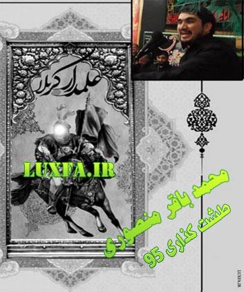 دانلود طشت گذاري باقر منصوری محرم 95
