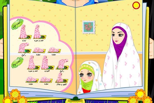 آموزش داستانی نماز