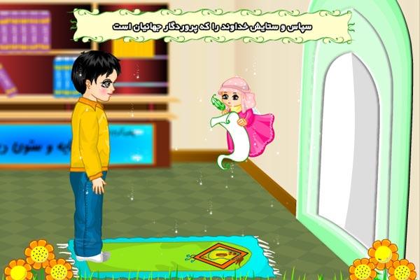 آموزش اذان,آموزش نماز خواندن,آموزش وضو گرفتن به صورت شعر و انیمیشن,