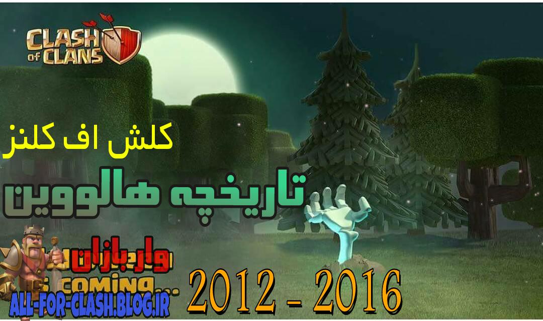 تاریخچه هالووین 2015 - 2012