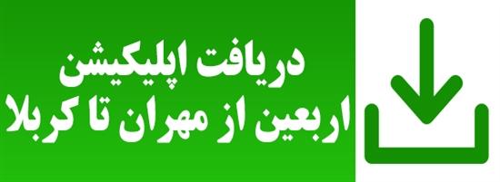 http://s8.picofile.com/file/8272224218/Arbaeenaz_mehran_ta_karbala.jpg