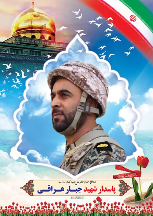 شهید جبار عراقی
