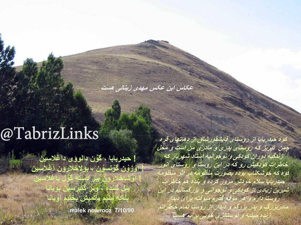 کوه حیدربابا