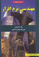 کتاب مهندسی نرم افزار - یان سامرویل - جعفرنژاد قمی