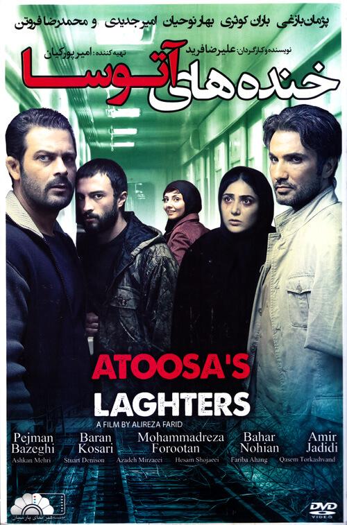 دانلود فیلم جدید ایرانی خنده های آتوسا با کیفیت عالی 720p