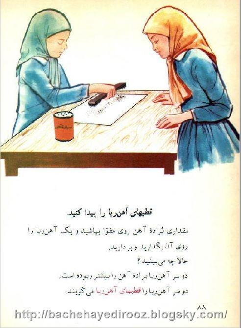 کتاب علوم دوم دبستان  دهه60/70
