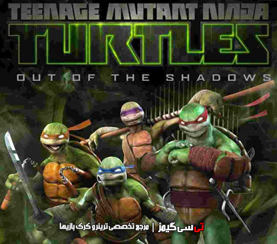 دانلود ترینر بازی Teenage Mutant Ninja Turtles: Out Of The Shadow (+9 Trainer) LinGon