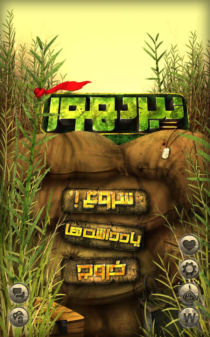 http://s8.picofile.com/file/8272366326/022034com_Soshiant_NabardeHoor9.jpg