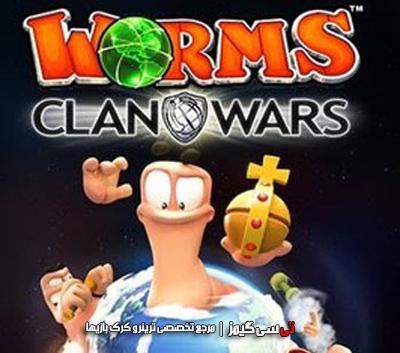 دانلود رایگان ترینر بازی کرم ها جنگ های قبیله ای 2013 Worms Clan Wars