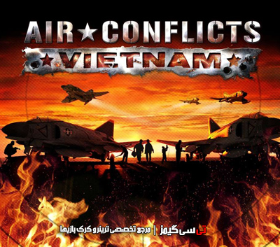دانلود ترینر و کدهای تقلب بازی Air Conflicts Vietnam