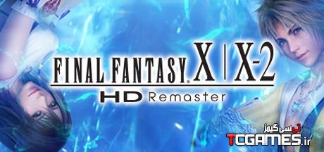 ترینر سالم بازی Final Fantasy X-2 HD Remaster