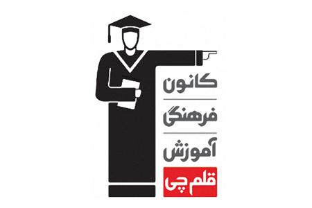 دانلود کلید سوالات و پاسخنامه تشریحی آزمون قلمچی جمعه 7 آبان 95