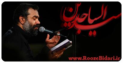 مداحی شهادت امام سحاد(ع) 95 محمود کریمی