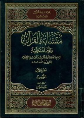 متشابه القرآن