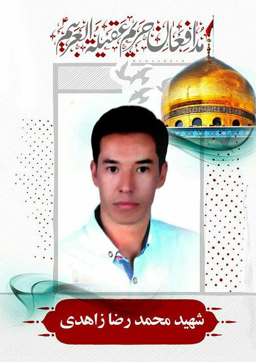 شهید مدافع حرم محمدرضا زاهدی