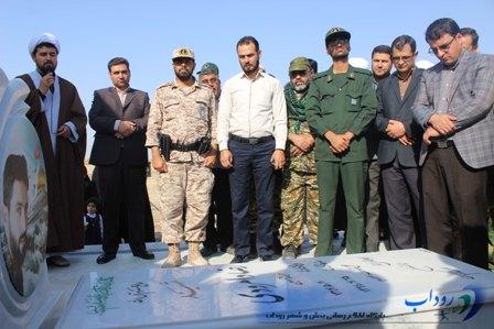 افتتاح یادمان شهید دامرودی از شهدای مدافع حرم