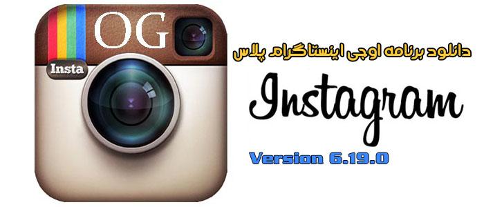 دانلود نرم افزار اینستاگرام پلاس -Instagram+ (OGInsta+) v6.19.0