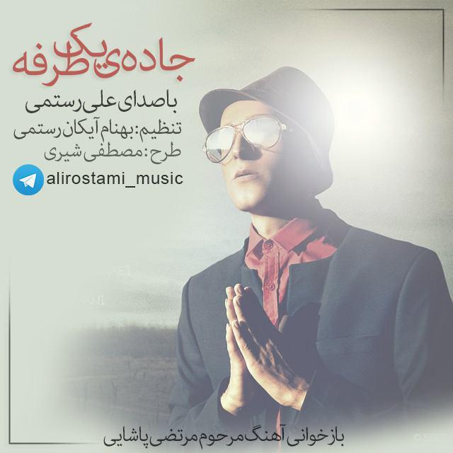 http://s8.picofile.com/file/8272628934/Jadeh_Yek_Tarafe_Ali_Rostami.jpg