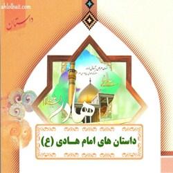 داستان در بزم خلیفه از امام هادی علیه السلام