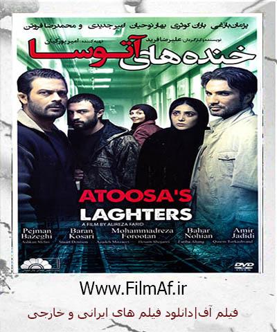 دانلود فیلم خنده های آتوسا با لینک مستقیم و کیفیت عالی