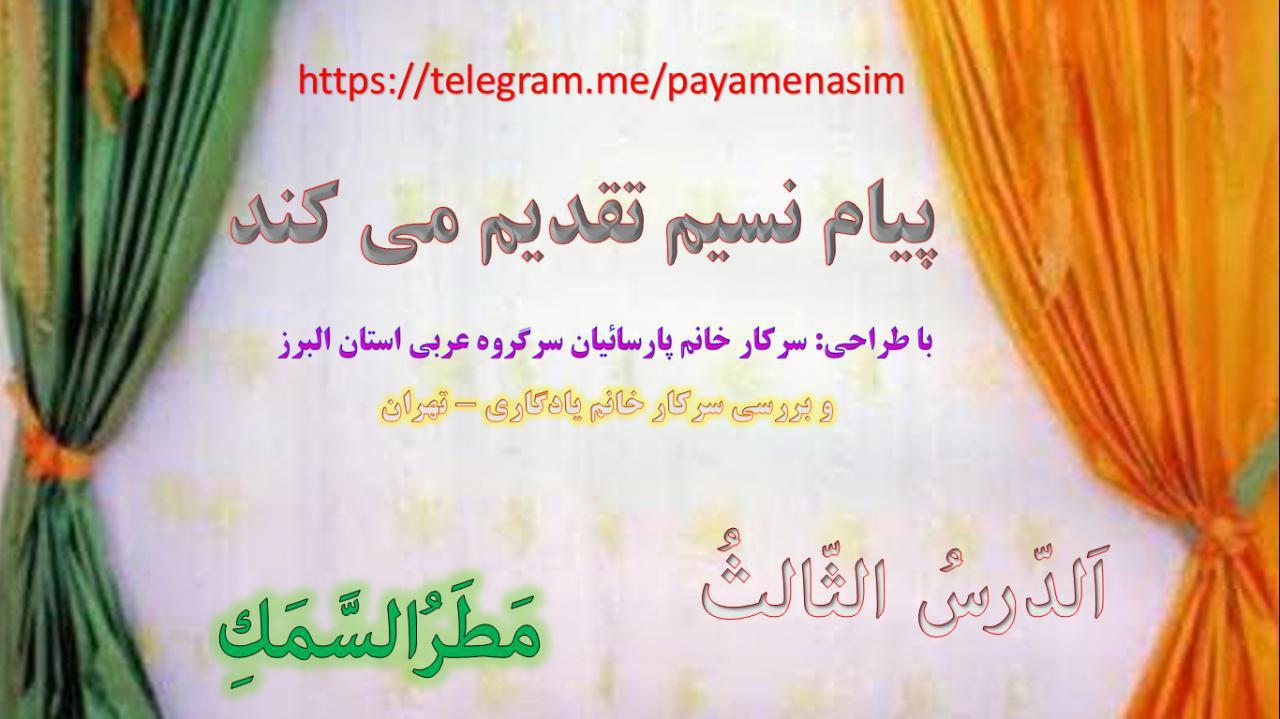 http://s8.picofile.com/file/8272676368/Drse3_Arabi_Z_Q_10_951.jpg