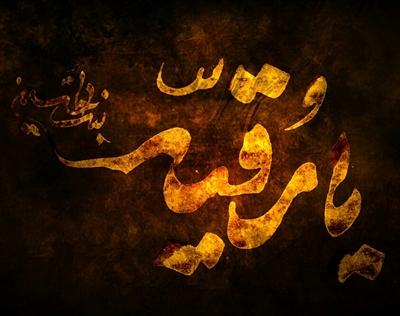 رقیه دختر امام حسین علیهم السلام
