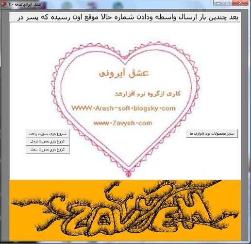 بازي عشق ايروني,IRANIN LOVE GAME