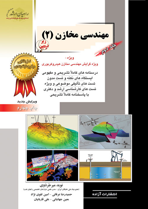 کتب ویژه کنکور کارشناسی ارشد مهندسی نفت