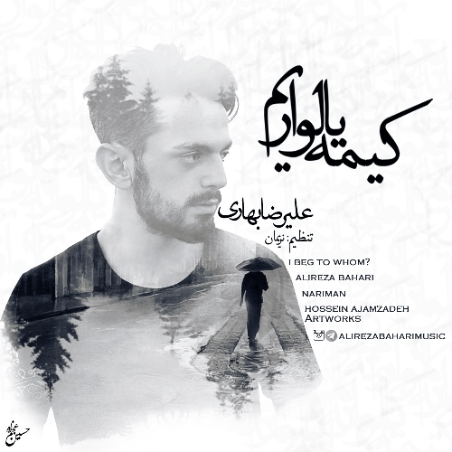 http://s8.picofile.com/file/8272842134/3Alireza_Bahari_Galmaram_Sansiz.jpg