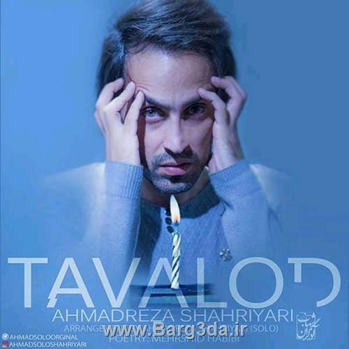 دانلود آهنگ جدید احمد سولو به نام تولد