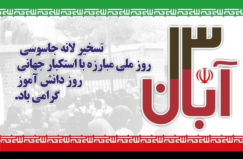دعوت به حضور گسترده شهروندان محترم درراهپیمایی 13 آبان