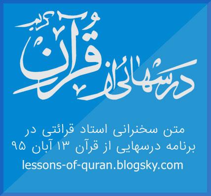 متن کامل سخنرانی استاد قرائتی درسهایی از قرآن 13 آبان 95