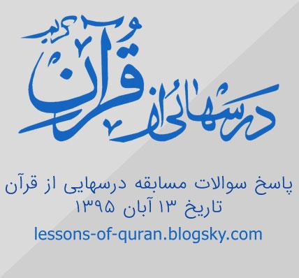 درسهایی از قرآن 13 آبان 95