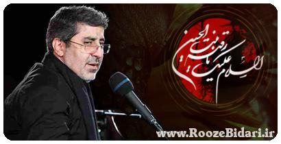 دانلود مداحی حضرت رقیه(س) 95 محمدرضا طاهری