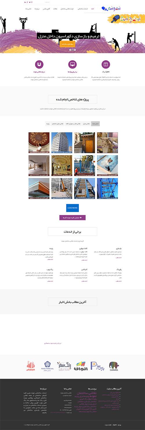 سایت نقاشی ساختمان نمونه