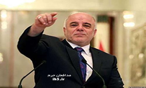 نخست وزیر عراق حیدر العبادی