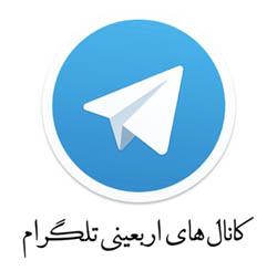 کانالهای اربعینی تلگرام