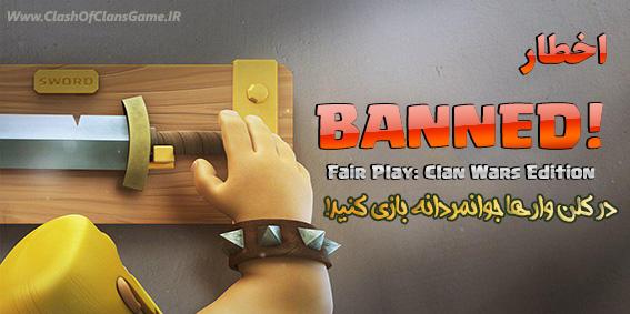 اخطار BANNED برای کلن ها !