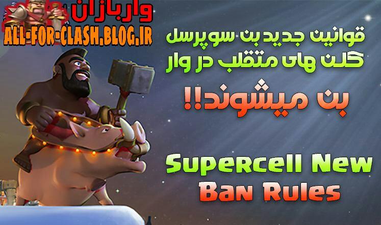 قوانین جدید سوپرسل!! کلن های متقلب در وار بن خواهند شد!!( آپدیت دوم )